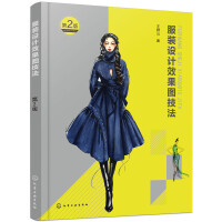 服装设计效果图技法(第2版)