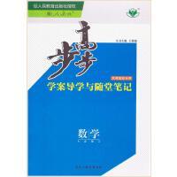 步步高数学必修3人教A版四省市 黑龙江教育出版社