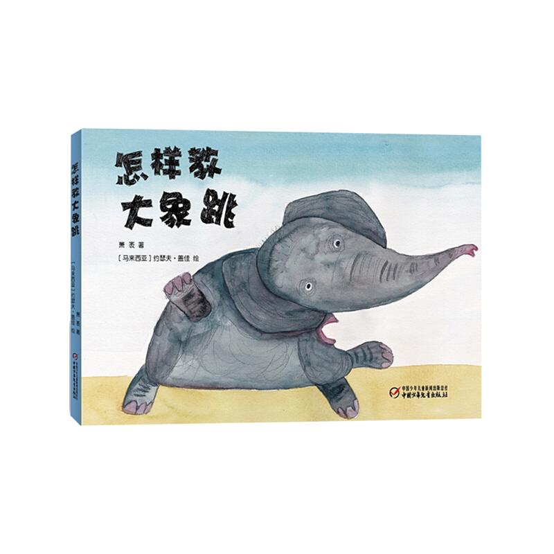 怎样教大象跳 中少阳光图书馆系列图书。这是一个来自马来西亚的大象先生画的关于怎样教大象先生跳的有趣的故事,同时又蕴含着一些科学知识点和人生的道理。