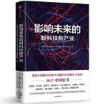 影响未来的新科技新产业  2017年中国好书(团购,请致电010-57993149)