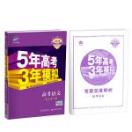 2018B版专项测试 高考语文 5年高考3年模拟 北京市专用 五年高考三年模拟 曲一线科学备考
