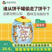 #Who Stole the Cookies from the Cookie Jar? 英文原版绘本 儿童抽拉书故事有