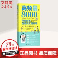 高频8000外贸商务英语词汇随身带 张希永,刘志芳,戴卫平 编著
