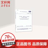 GB 50067-2014 汽车库、修车库、停车场设计防火规范 中华人民共和国公安部