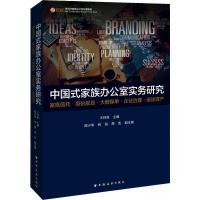 中国式家族办公室实务研究 上海远东出版社