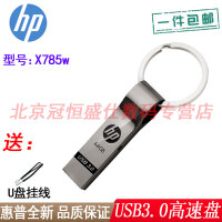 【支持礼品卡+送挂绳包邮】HP惠普 X785w 64G 优盘 V285w升级版 USB3.0高速U盘 64GB 防水防