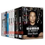 他们创造了美国+硅谷钢铁侠+成为乔布斯+创业的国度【套装10册】00