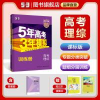 曲一线官方正品2021版53B高考理科综合全国通用版五年高考三年模拟b版5年高考3年模拟总复习