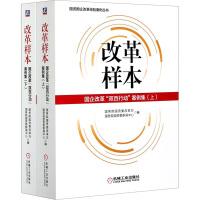 """改革样本 国企改革""""双百行动""""案例集(全2册) 机械工业出版社"""