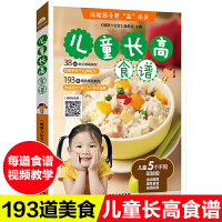 儿童长高食谱 38种常见增高食材 193道精致增高美食 儿童营养健康菜谱书籍大全 婴儿宝宝营养餐食谱书 小儿长高饮食营养