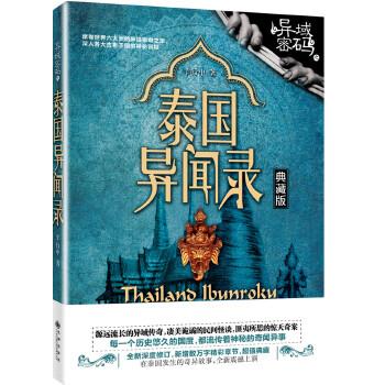 泰国异闻录(pdf+txt+epub+azw3+mobi电子书在线阅读下载)