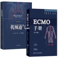 ECMO手册 第2版 第二版+机械通气 第4版 临床医学 手册 体外膜肺氧合 呼吸内科理论与技术呼吸隔离监护临床医学概论