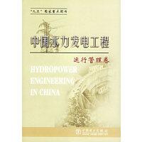中国水力发电工程.运行管理卷