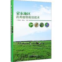 蒙东地区药用植物栽培技术 中国农业科学技术出版