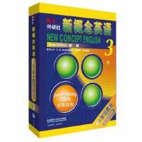 新概念英语3 培养技能(学习套装,学生用书+录音带,精装)