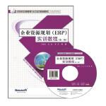 CDIO教材――企业资源规划(ERP)实训教程(第二版)