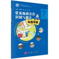 常见地质灾害识别与避让科普手册