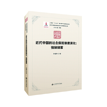 近代中国的社会保险制度演化:强制储蓄