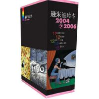 �酌仔湔浔�2004-2006(新版)(套装共5册)