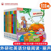 外研社 丽声经典故事屋1-9级全套 童话书 光盘 可点读 外语教学与研究出版社3-6-12岁英语分级阅读启蒙读物少儿童