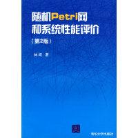 随机Petri网和系统性能评价(第2版)