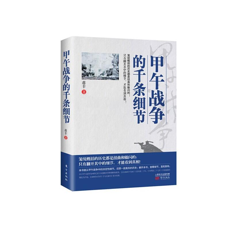 """甲午战争的千条细节著名日本专家蒋丰 ,纪念甲午战争120周年广东卫视""""甲午日本行"""",从决定性细节,还原一段真实的历史"""