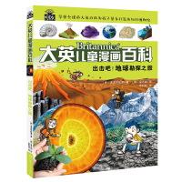 大英儿童百科全书漫画版9出击吧!地球勘探之旅