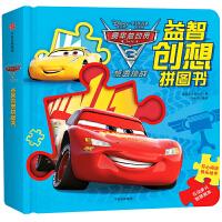 赛车总动员3・极速挑战・益智创想拼图书