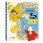 国际大奖小说・注音版――本和我