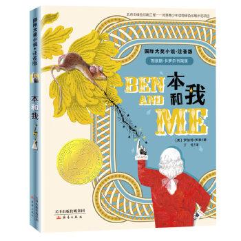 国际大奖小说·注音版——本和我 《兔子坡》作者,纽伯瑞金奖和凯迪克金奖双料得主罗伯特·罗素幽默创意之作,  听一只老鼠讲述它如何改变美国历史的经过,看老鼠与人如何碰撞出发明创造的火花! 关注国际大奖小说注音版礼盒套装。