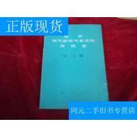 【二手旧书9成新】航空燃气轮喷气发动机燃烧室 第三册【L5】 /黄兆祥 工业出版社