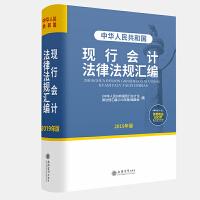2019新版中华人民共和国现行会计法律法规汇编 基础工作规范发票档案代理记账管理办法工具书 成本合算分析应用指南立信会