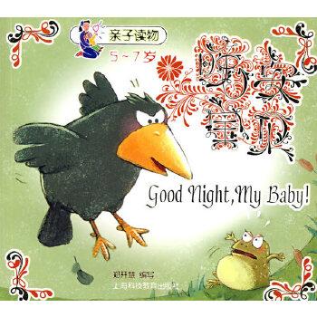 晚安宝贝(5—7岁)