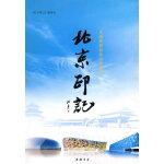 北京印记--讲述我和新北京的故事