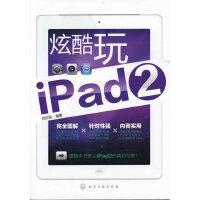 炫酷玩iPad2
