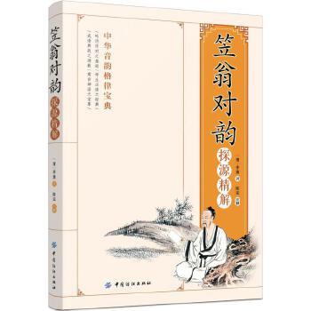 《笠翁对韵》探源精解中华音韵格律宝典  学生必读之经典