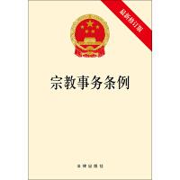 宗教事务条例(新修订版) 团购电话400-106-6666转6