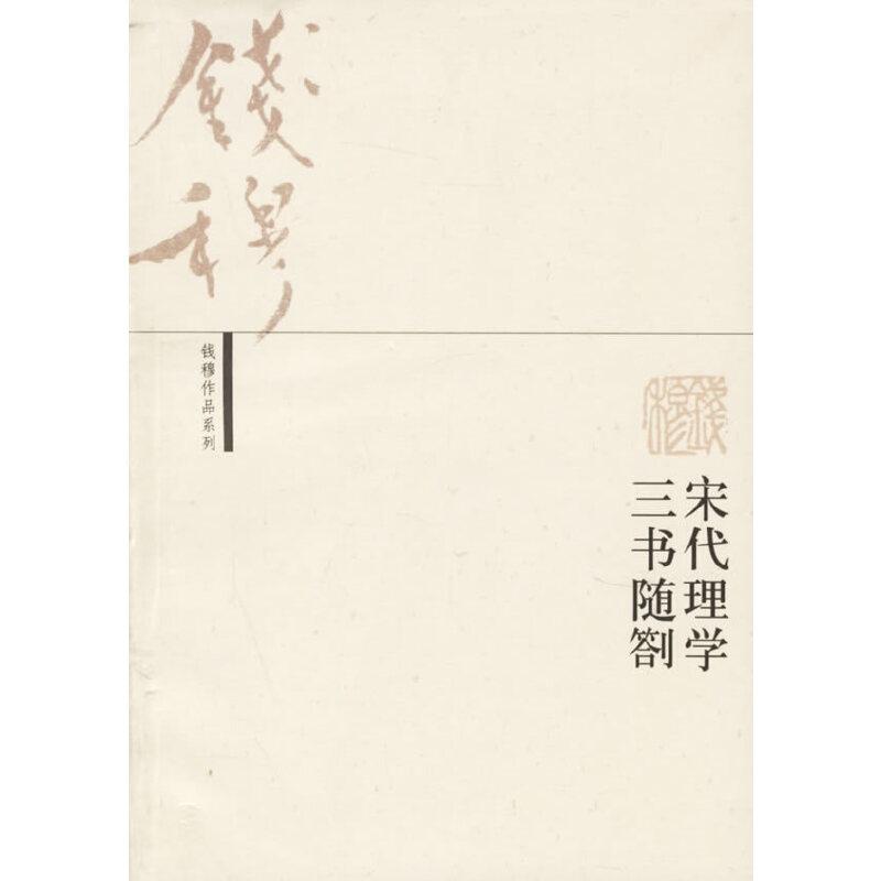 宋代理学三书随劄——钱穆作品系列