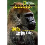 濒危动物(精)/国家地理探索院士推荐外国新科普书系 9787501603664