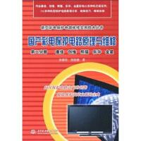 新型彩电保护电路维修实用技术丛书:国产彩电保护电路原理与维修[ 康佳 创维 熊猫 乐华 金星 第二分册] 978750