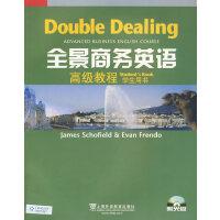 全景商务英语(高级教程)学生用书(附CD)