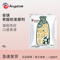 安琪酵母 老酸奶发酵菌 家用自制老酸奶菌粉 酸奶菌种发酵剂4菌型8g