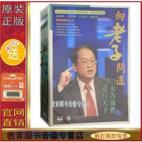 正版包发票 向老子问道 傅佩荣 12VCD 正规机打增值税普通发票 满500元送16G U盘