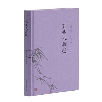 苏黄尺牍选(pdf+txt+epub+azw3+mobi电子书在线阅读下载)