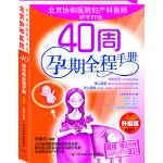 40周孕期全程手册(赠送超值《孕妈咪10月怀胎大事录》别册)