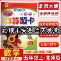 天津专版 数学口算题卡五年级上册 北师大版 口算题卡五年级上册数学 提高运算能力 强化口算速度