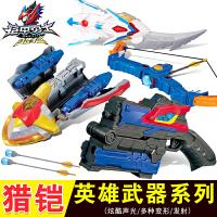 鹰帅冰羽超雳弓刃玩具套装铠甲勇士猎铠马帅武器霸焱枪蹄