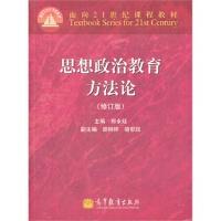 思想政治教育方法论(修订版面向21世纪课程教材) 郑永廷 9787040307597