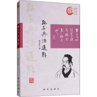 孙子兵法通解 新华出版社