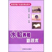 水貂养殖新技术-第二版 刘晓颖,程世鹏 9787109181786